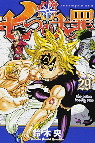 七つの大罪(29) (講談社コミックス)