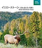 BBCアース: イエローストーン - 七色の泉と白い雪解け [Blu-ray]