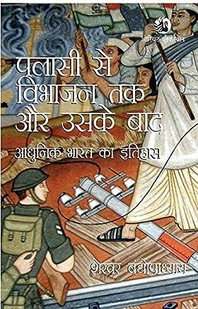 Amazon in: Hindi - Politics: Books