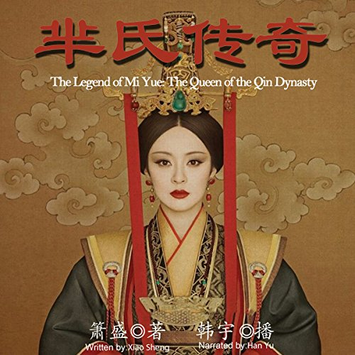大秦宣太后:羋氏传奇 - 大秦宣太后:羋氏傳奇 [The Legend of Mi Yue: The Queen of the Qin Dynasty] (Audio Drama) audiobook cover art