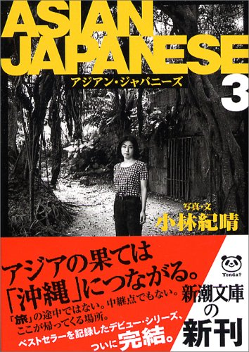 ASIAN JAPANESE〈3〉 (新潮文庫)の詳細を見る