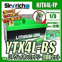 SKYRICH リチウムイオンバッテリー (YTX4L-BS 互換)& 充電器セット スカイリッチ専用充電器 + リチウムイオンバッテリー 互換 YTX4L-BS YT4L-BS SKYRICH社製 NSR250R リトルカブ FTR250 RG250γ チョイノリセピアZZ リモコンジョグZR アクシス90 DIO ( AF18,AF25 AF27 AF28 AF62 ) TODAY NS-1 バイクバッテリー