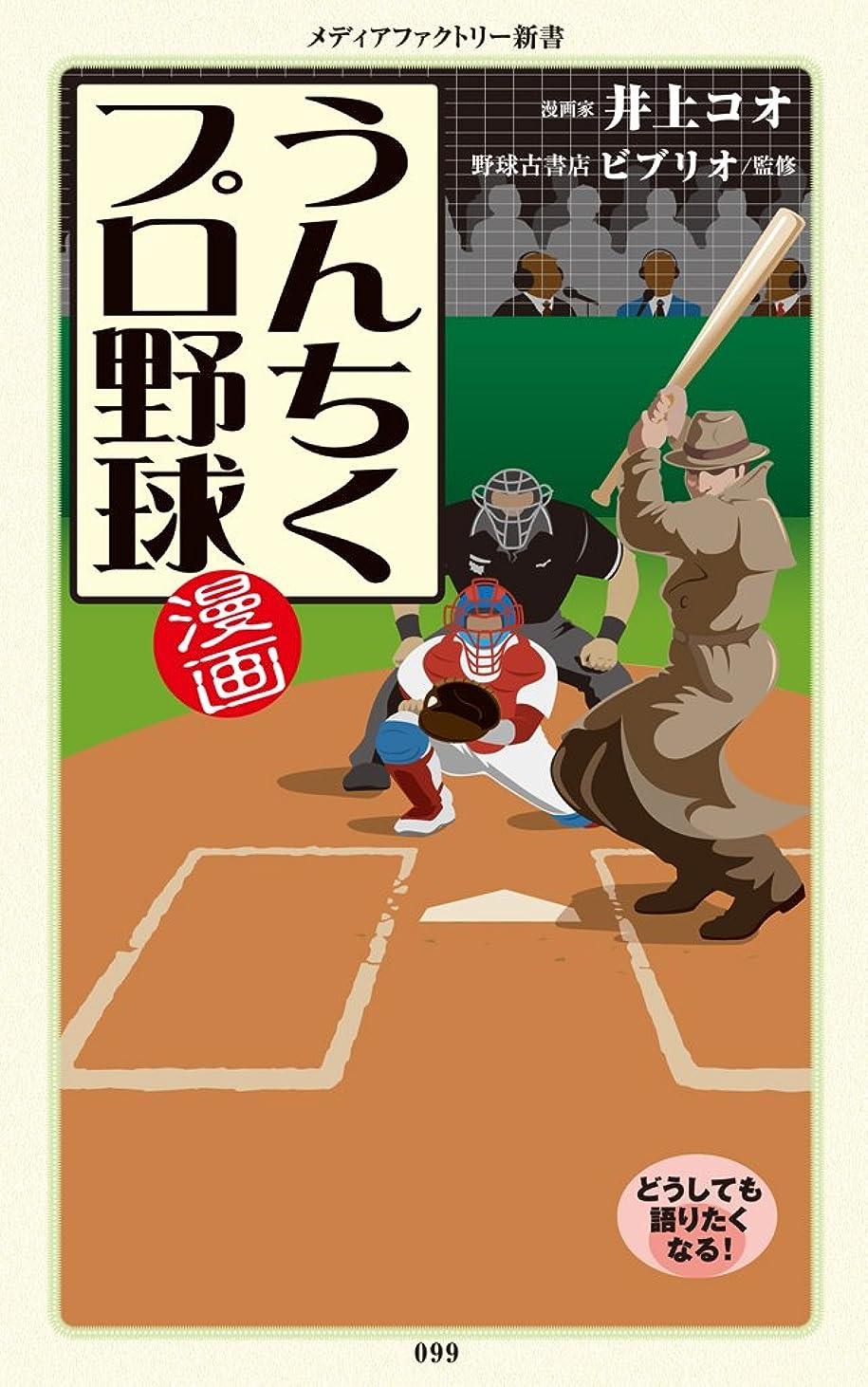 国民投票落ち込んでいるうまくやる()漫画?うんちくプロ野球 (メディアファクトリー新書)