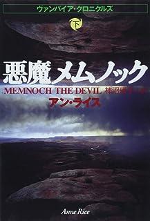 悪魔メムノック〈下〉―ヴァンパイア・クロニクルズ (扶桑社ミステリー)