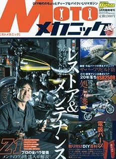 ヤングマシン増刊 MOTOメカニック 2010年 03月号 [雑誌]