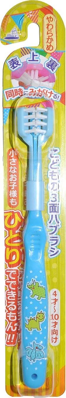 精緻化胸収束OC-802 こどもの3面ハブラシ (きょうりゅうブルー)