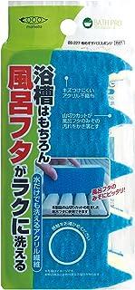 まめいた バススポンジ ブルー 幅8cm×奥行3.8cm×高さ13.5cm 浴槽 風呂ふた みぞ 洗い 山切りカット キズつけにくい 日本製 BS-227