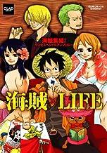 海賊×LIFE (CLAPコミックス anthology 29) (CLAPコミックスanthology)