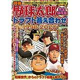 別冊 野球太郎 <完全保存版>ドラフト答え合わせ1998-2020 (Bamboo Mook)