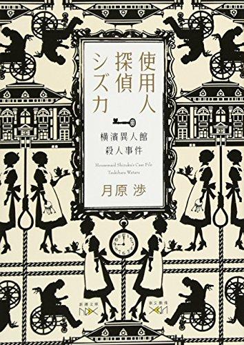 使用人探偵シズカ: 横濱異人館殺人事件 (新潮文庫nex)