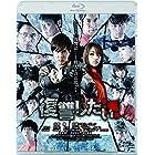 復讐したい [Blu-ray]