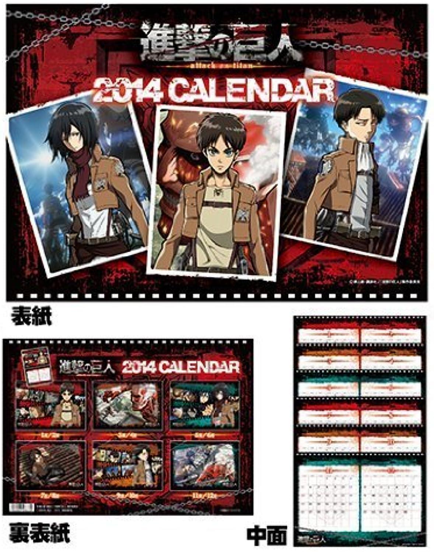 Attack on Titan 2014 Calendar (japan import)