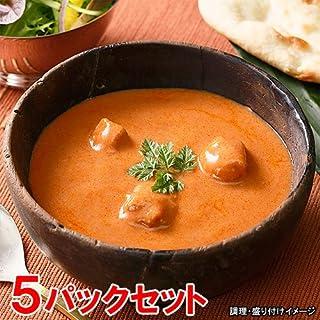 MCC 業務用 バターチキンカレー 5食セット(180g×5パック) (レトルト食品)(エムシーシー食品)