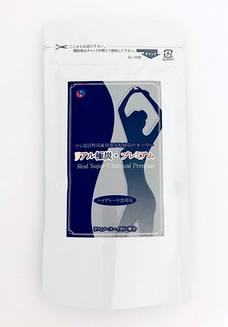 グラフィックポンプスーツケースハイブリッド食用炭「リアル極炭?プレミアム」90粒入
