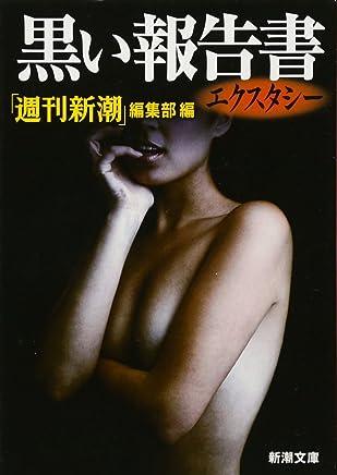 黒い報告書 エクスタシー (新潮文庫)