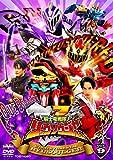 騎士竜戦隊リュウソウジャー VOL.9 [DVD]