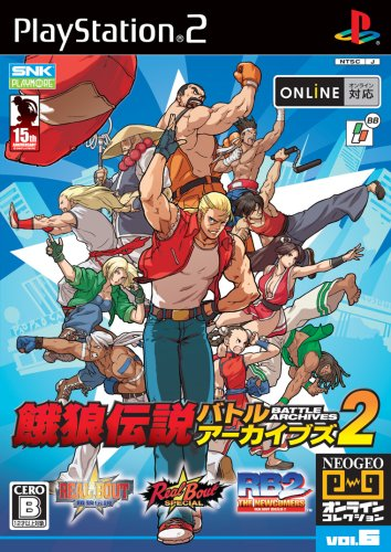 NEOGEOオンラインコレクション 餓狼伝説バトルアーカイブズ2