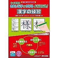 ショウワノート 六度法 漢字の練習 3・4年生 088662002