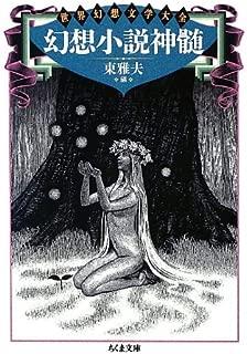幻想小説神髄―世界幻想文学大全 (ちくま文庫)