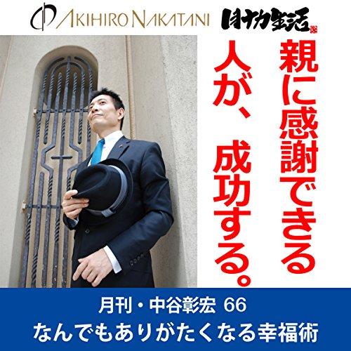『月刊・中谷彰宏66「親に感謝できる人が、成功する。」――なんでもありがたくなる幸福術』のカバーアート