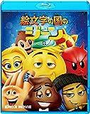 絵文字の国のジーン[Blu-ray/ブルーレイ]