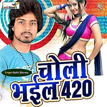 Choli Bhail 420 (Lokgeet)
