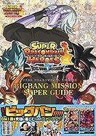 バンダイ公認 スーパードラゴンボールヒーローズ BIGBANG MISSION SUPER GUIDE 第01巻