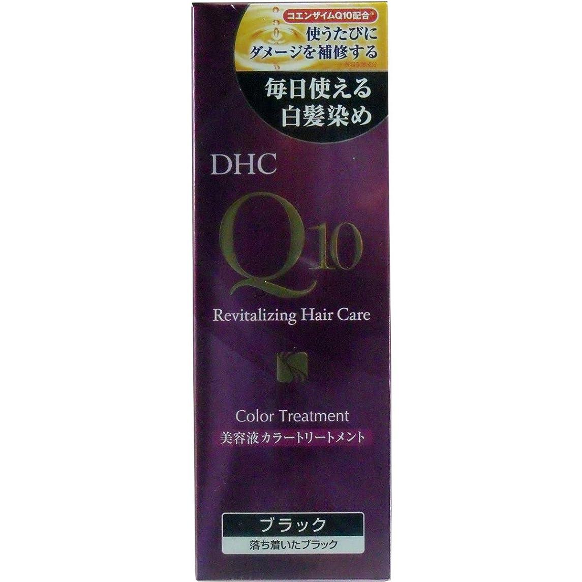 サービス腐食するスチュワーデスDHC Q10美容液 カラートリートメント ブラック 170g