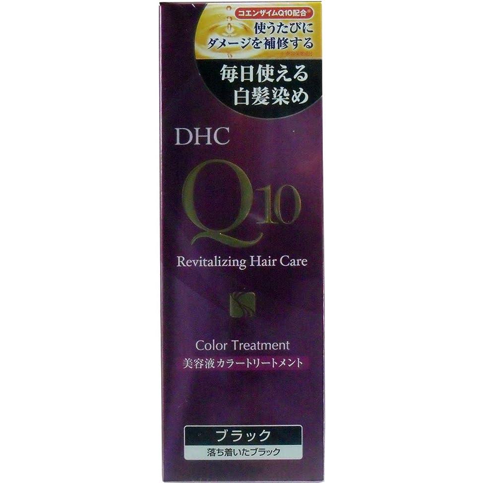 コンペ無礼に観察DHC Q10美容液カラートリートメント SS ブラック 170g(お買い得3個セット)