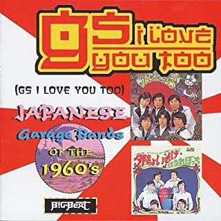 GS I Love You Too: Japanese Garage Bands of the '60s by VARIOUS ARTISTS (1999-05-03)