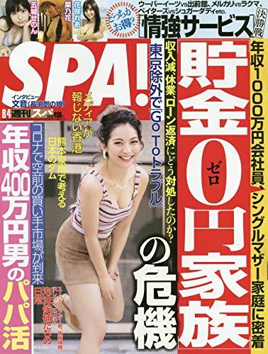 SPA!(スパ!) 2020年 8/4 号 [雑誌]