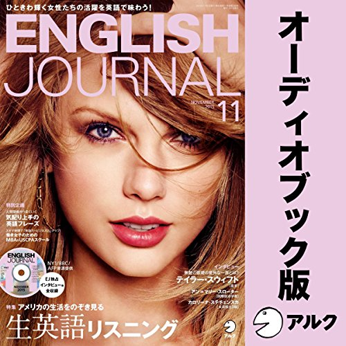 ENGLISH JOURNAL 2015年11月号(アルク) | アルク