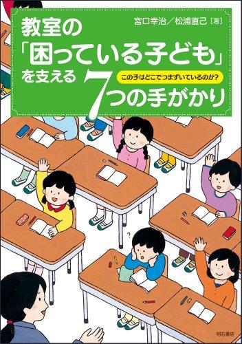 教室の「困っている子ども」を支える7つの手がかり――この子はどこでつまずいているのか?