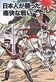 日本人が勝った痛快な戦い  子々孫々に語りつぐサムライの戦術 (光人社NF文庫)