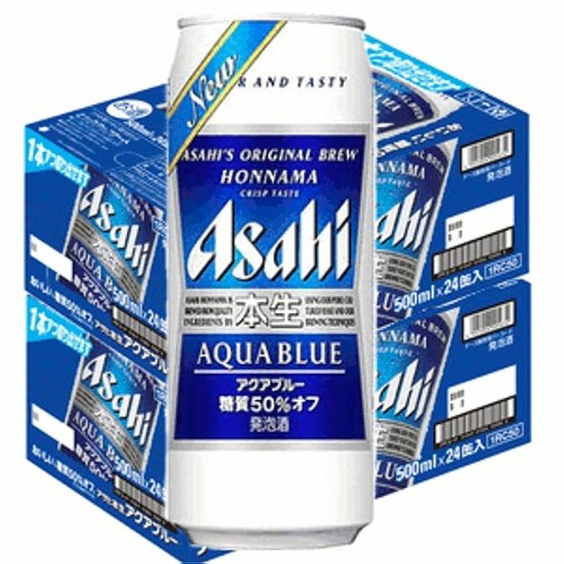 カスケードこどもセンター迷信アサヒ本生アクアブルー500ml缶2ケース(48本入)
