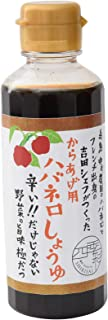 シェフのごはんやさん四季彩 唐揚げ用ハバネロ醤油 200ml