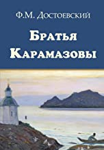 Bratya Karamazovy - Братья Карамазовы (Russian Edition)