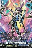 ヴァンガード overDress 五大世紀の黎明 重力の支配者 バロウマグネス(SP) D-BT01/SP03   ダークステイツ ヒューマン ダークゾーン ノーマルユニット