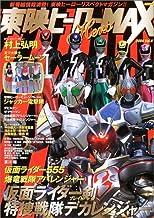 東映ヒーローMAX Vol.8 (タツミムック)