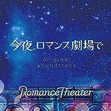 今夜、ロマンス劇場で (オリジナル・サウンドトラック)