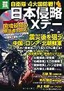 自衛隊4大国防戦! 日本侵略Xデー  別冊宝島