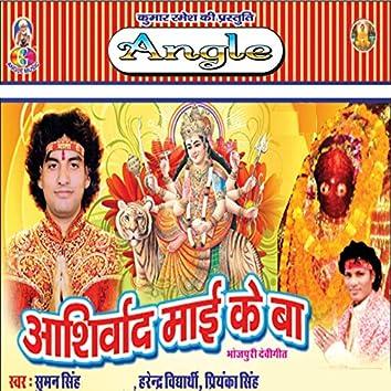 Aashirwad Maai Ke Ba (Ht06113)