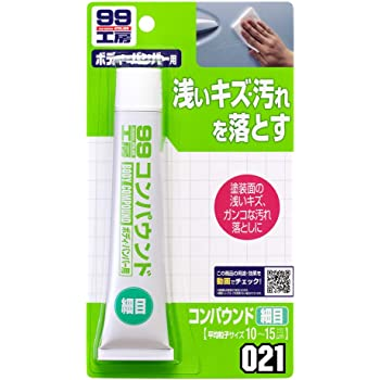 SOFT99 ( ソフト99 ) 99工房 コンパウンド細目 65G 09021 [HTRC 3]