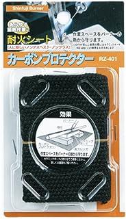 新富士バーナー ロウ付作業用アクセサリー RZ-401 カーボンプロテクター