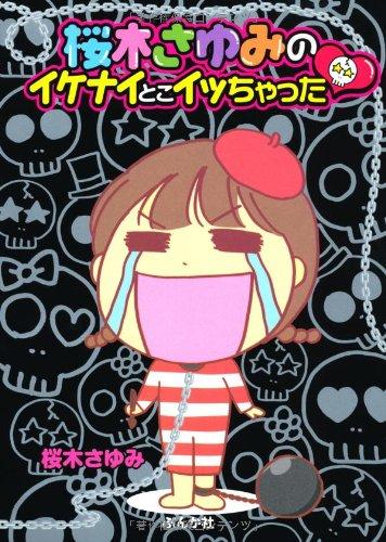 桜木さゆみのイケナイとこイッちゃった・ (ぶんか社コミックス)の詳細を見る