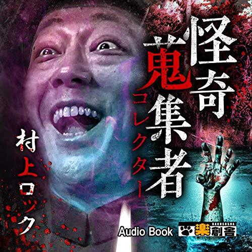 『村上ロック 怪奇蒐集者(コレクター)』のカバーアート