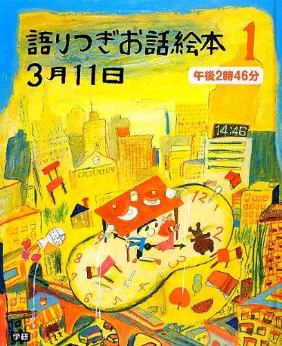 語りつぎお話絵本3月11日〈1〉午後2時46分の詳細を見る