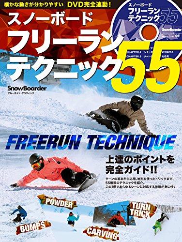 スノーボード フリーランテクニック55 (ブルーガイド・グラフィック)の詳細を見る