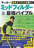 思考とスキルを磨く! サッカー ミッドフィルダー 最強バイブル (コツがわかる本!)