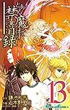 とある魔術の禁書目録 13巻 (デジタル版ガンガンコミックス)
